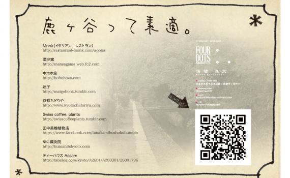 shika_map